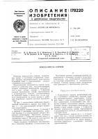 Патент 178220 Патент ссср  178220