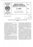 Патент 159931 Патент ссср  159931