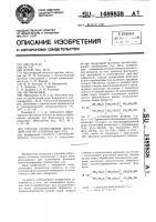 Патент 1489838 Способ селективной флотации апатит-карбонатных руд