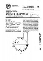 Патент 1477316 Измельчающий аппарат