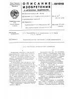 Патент 641010 Очиститель волокнистого материала