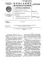 Патент 787548 Рабочий орган подметально-уборочной машины