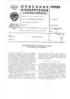 Патент 199958 Нажимная плита сердечника статора электрической машины