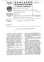 Патент 624373 Устройство для выделения сигнала