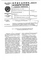 Патент 940319 Устройство для исключения импульсной помехи из сейсмического сигнала