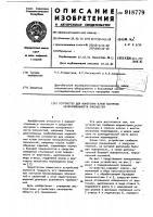 Патент 918779 Устройство для измерения и/или контроля непараллельности плоскостей