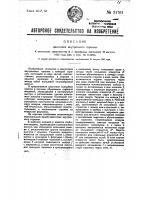 Патент 31701 Двигатель внутреннего горения