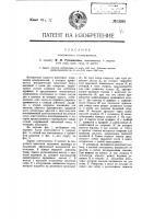 Патент 13865 Химический огнетушитель