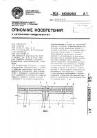 Патент 1638240 Защитное покрытие грунтовой поверхности гидротехнического сооружения