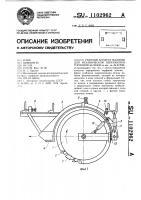 Патент 1102962 Рабочий аппарат машины для механической переработки торфяной залежи