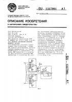 Патент 1337991 Детектор абсолютной величины входного сигнала