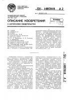 Патент 1497018 Устройство для резки заготовок заданной длины