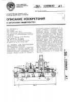 Патент 1289642 Автомат для изготовления проволочных решеток
