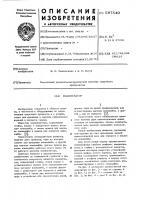 Патент 597540 Манипулятор