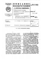 Патент 811163 Способ сейсмической разведки
