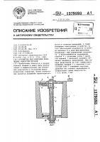 Патент 1379593 Устройство для измерения конических отверстий деталей