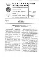 Патент 344614 Устройство для бестраншейной укладки дренажных трубопроводов