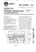 Патент 1518229 Устройство для управления приводом телескопического захвата стеллажного крана-штабелера