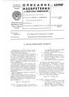 Патент 621987 Способ определения твердости