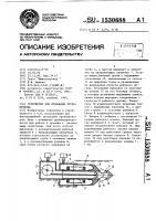 Патент 1530688 Устройство для прокладки трубопровода