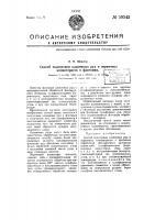 Патент 59343 Способ подготовки оловянных руд и первичных концентратов к флотации