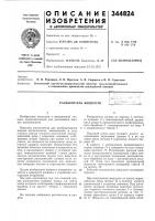 Патент 344824 Распылитель жидкости; ий; l;-.. ;и, • :• 'ilihwjl^^--:- :
