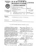 Патент 721416 Способ получения диоксади- (аминофенил) алканов