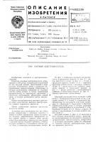 Патент 602138 Шаговый электродвигатель