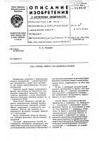 Патент 614919 Способ сборки металлоконструкций