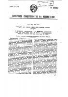 Патент 29243 Аппарат для подачи смесей при помощи сжатого воздуха