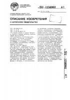 Патент 1256902 Установка для сборки и сварки фланцев с обечайками
