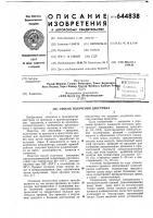 Патент 644838 Способ получения декстрина
