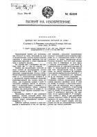 Патент 15326 Прибор для вытаскивания костылей из шпал