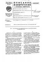 Катализатор для дегидрирования циклогексанола в циклогексанон