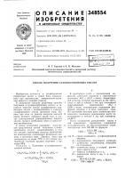 Патент 348554 Способ получения сульфокарбоновых кислот