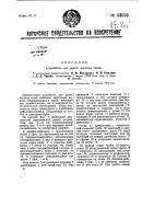 Патент 33523 Устройства для резки настила ткани