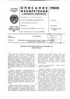 Патент 178025 Способ испытания помехоустойчивости усилителей