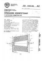 Патент 1605126 Роторный теплообменник воздушного охлаждения