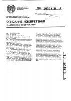 Патент 1054810 Способ возбуждения сейсмических сигналов