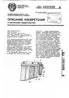 Патент 1051649 Статор электрической машины