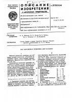Патент 252514 Порошковая электродная проволока