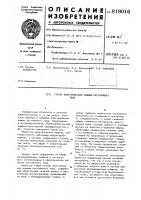 Патент 919016 Статор электрической машины постоянного тока