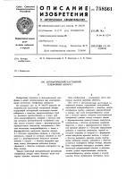 Патент 758561 Автоматический настольный телефонный аппарат