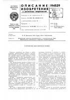 Патент 194529 Устройство для сборки и пайки