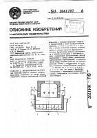 Патент 1041707 Барботажная горелка