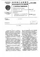 Патент 781398 Эрлифт