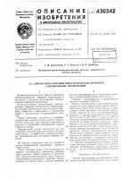 Патент 430342 Способ визуализации многоканальной цифровой сейсмической информации