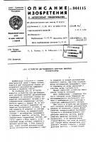 Патент 944115 Устройство дистанционного контроля линейных регенераторов
