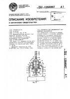Патент 1264007 Устройство для динамической градуировки расходомеров