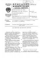 Патент 555172 Электролит для получения алюминия